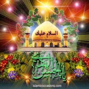 imam_hadi